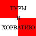 Туры в Хорватию и Черногорию